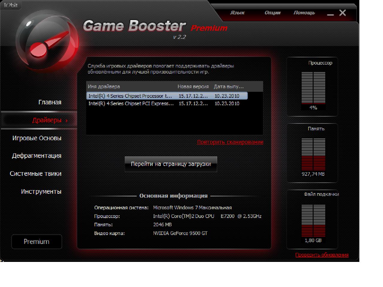 Оптимизатор Game Booster 3 Rus/2011.