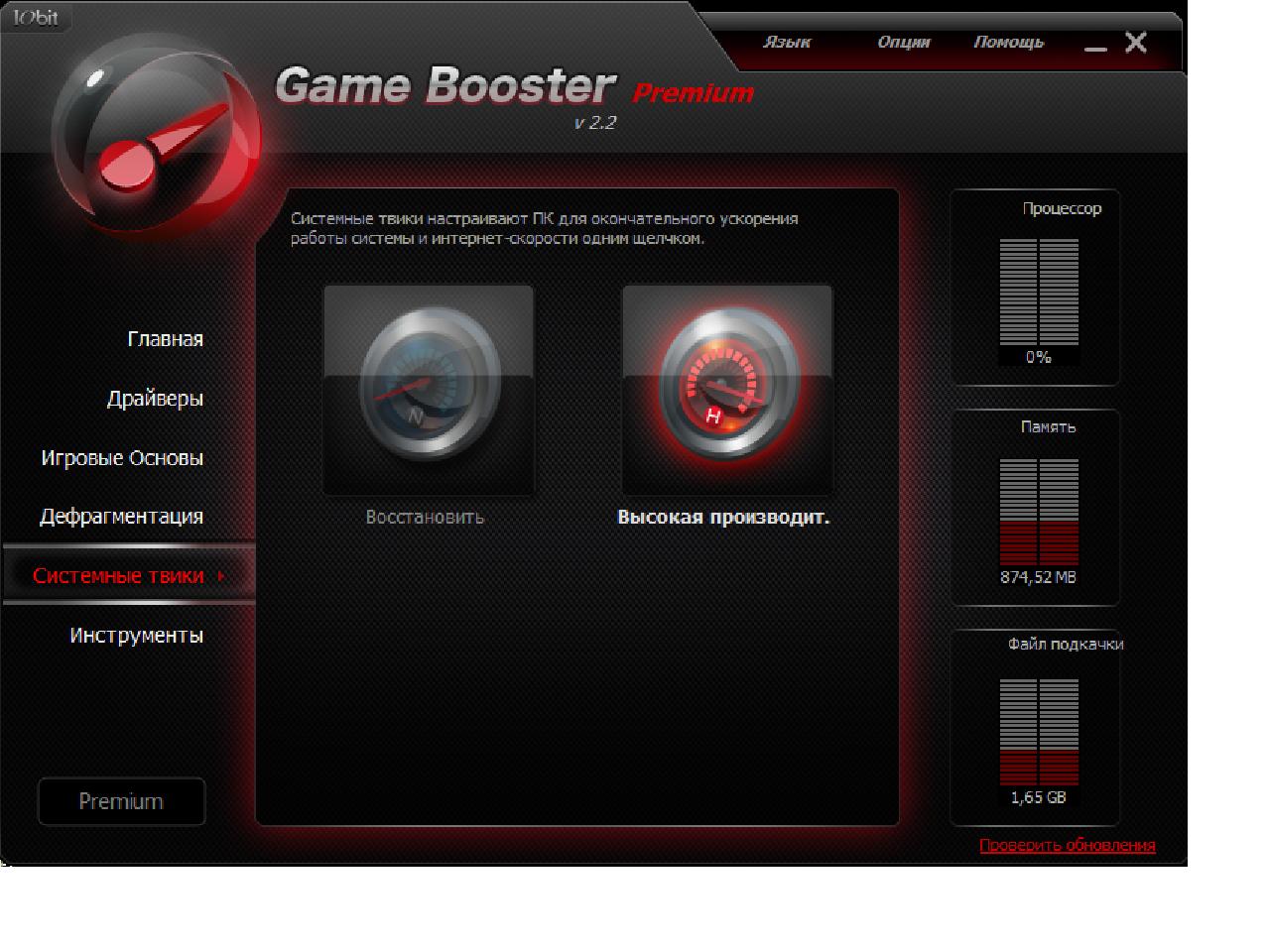 Скачать бесплатно Game Booster Premium v2.4 Final без регистрации.